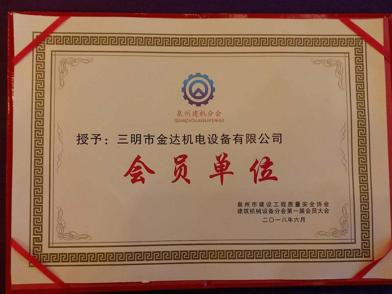 Product promotion meeting successfully held in quanzhou