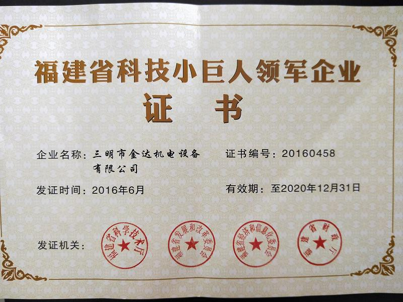 Sanming jinda was awarded the title of